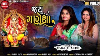 Jay Ganesha | Mamta Soni | Tejal Thakor | letest ganpati song | Hitesh Menat | new ganpati song