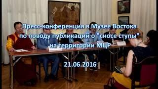 Пресс конференция в Музее Востока по поводу публикаций о «сносе ступы» на территории МЦР