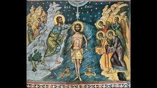 Святое Богоявление. Крещение Господа Бога и Спаса нашего Иисуса Христа.