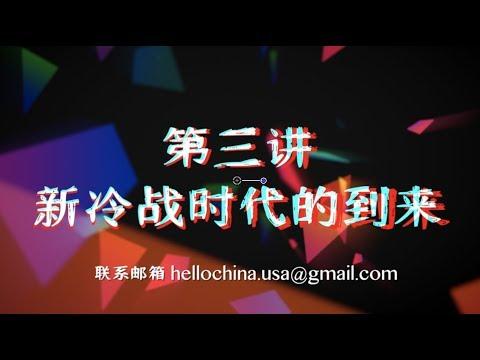 【新时代中国】第三集 · 新冷战时代的到来