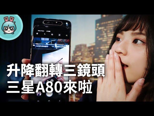 升降+翻轉鏡頭好酷!『 三星Galaxy A80 』快速體驗之眾多A咖新品搶先看