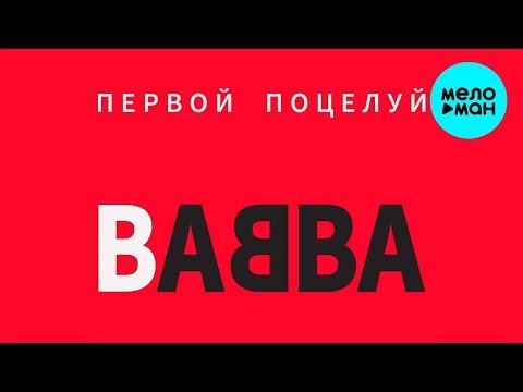 Babba - Первой поцелуй