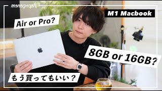 M1 MacBook、買うならAir or Pro?メモリは8GB or 16GB?