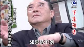 【风水世家】「风水世家」#风水世家,[預告]民視風水世...
