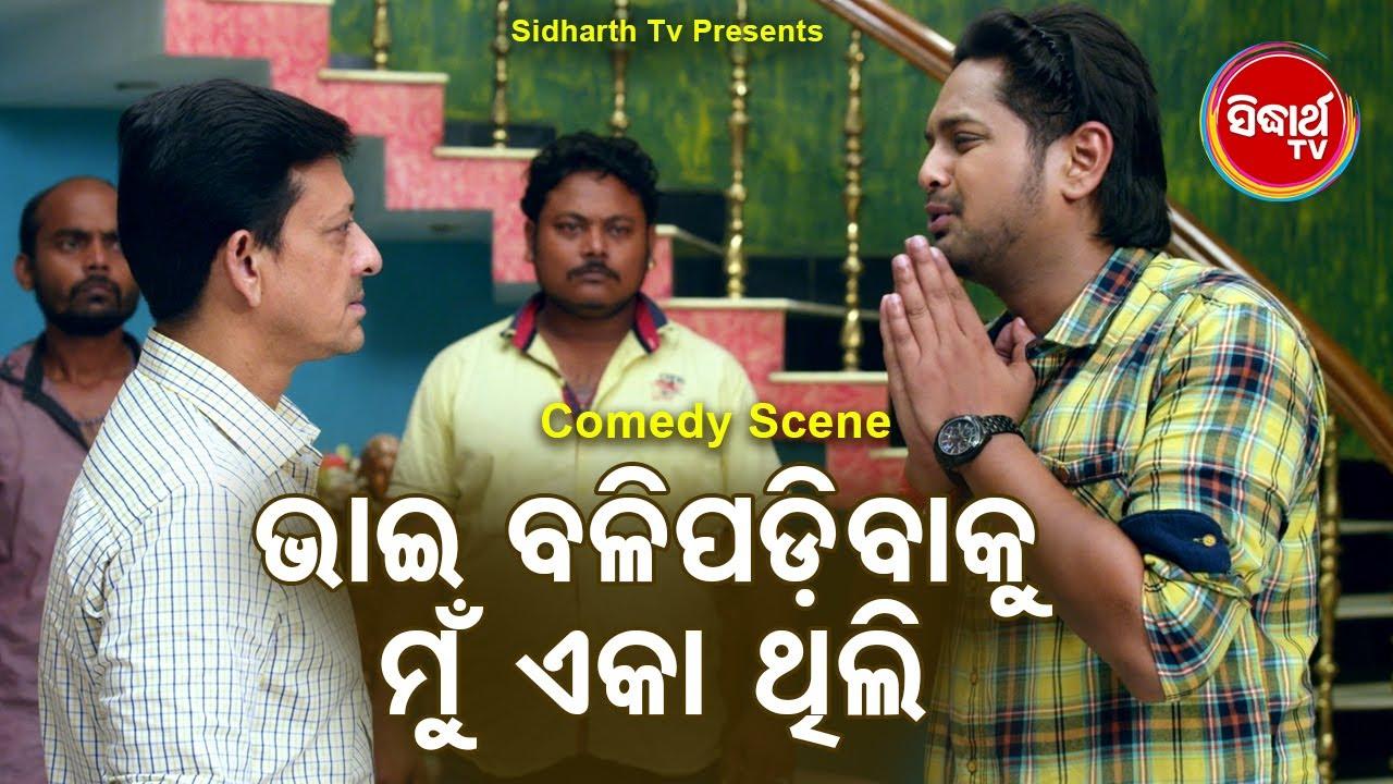 Film Comedy Scene - Bhai Bali Padibaku Mun Thili ଭାଇ ବଳି ପଡ଼ିବାକୁ ମୁଁ ଥିଲି | Sidhant,Amlan | ODIA HD