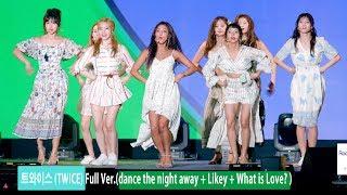 트와이스 (TWICE) Full Ver.(dance the night away + Likey + What is Love?)[4K 60P RAW 직캠]@180723