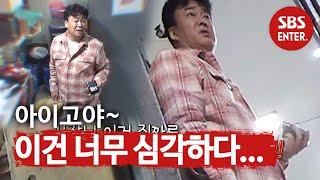 """""""장사 중단하세요"""" 백종원, '치막집' 처참한 위생상태…"""