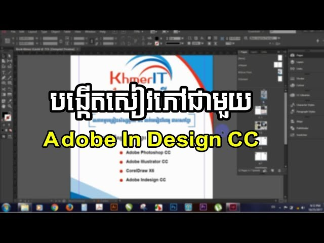 Adobe In Design Basics Tutorial