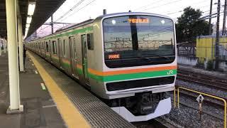 E231系1000番台ヤマU69編成+ヤマU538編成尾久発車