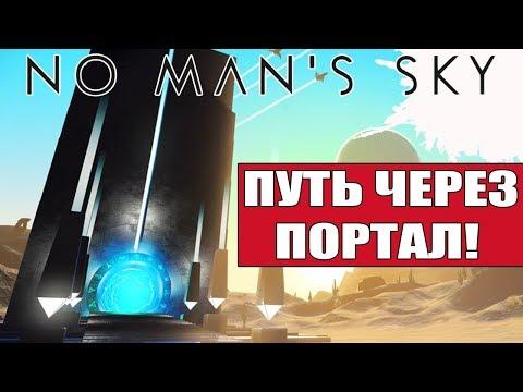 Через портал к приключениям! | No Mans Sky: Atlas Rises