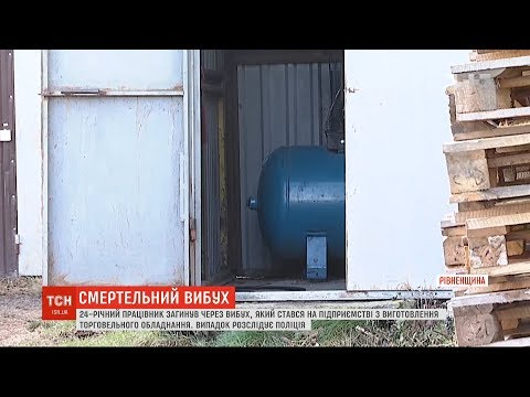 ТСН: На Рівненщині внаслідок вибуху на підприємстві загинув 24-річний чоловік