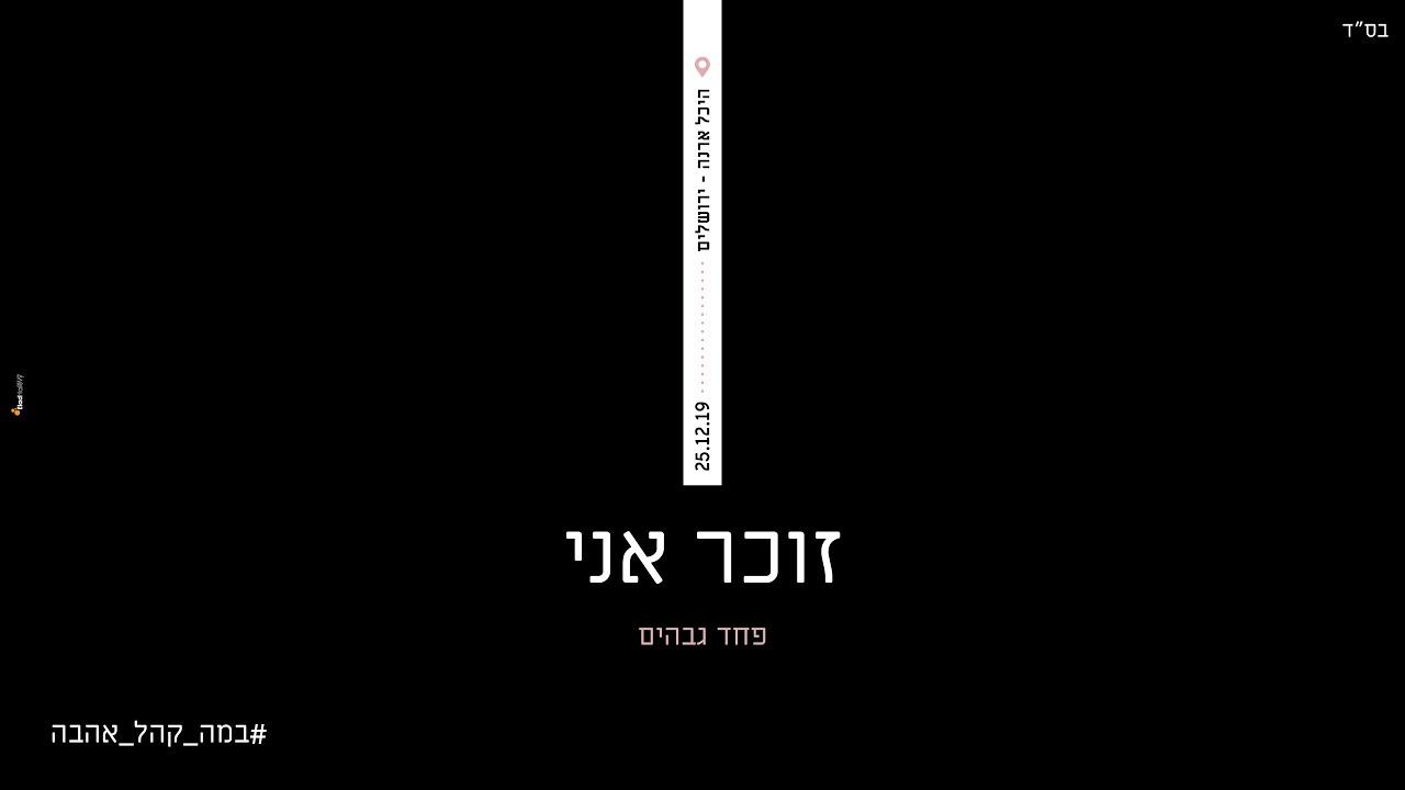 ישי ריבו - זוכר אני  | Ishay Ribo - Zokher Ani | LIVE