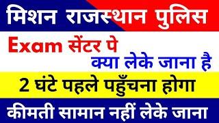 राजस्थान पुलिस परीक्षा Center पे इन चीजों का आपको रखना है ख्याल,last exam tips,exam preparation