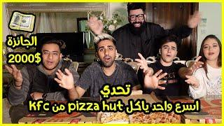 تحدي آخر من يتوقف عن اكل بيتزا كينتاكي يربح ٢٠٠٠$ !!! 🍕