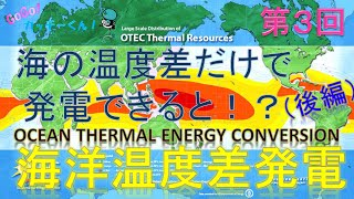 GoGo!カッチーくん! 「第3回 海洋温度差発電(後編)」:佐賀大学 OTEC
