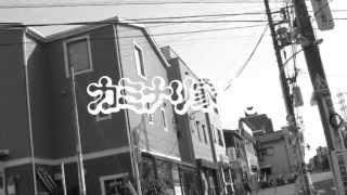 ドラマ「カミナリ家族」オープニングテーマ♪チャンス/まかだみあろんど...