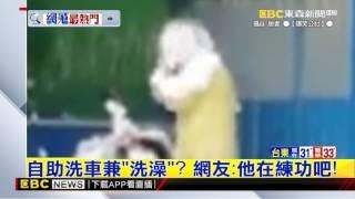 最新》自助洗車兼「洗澡」? 網友:他在練功吧!