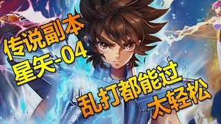 圣斗士星矢(腾讯)- 传说副本 星矢04