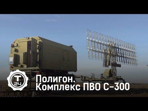 Комплекс ПВО С-300   Полигон   Т24