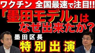 視聴者リクエストが実現!山本区長が語る、墨田モデル注目のワケは!?