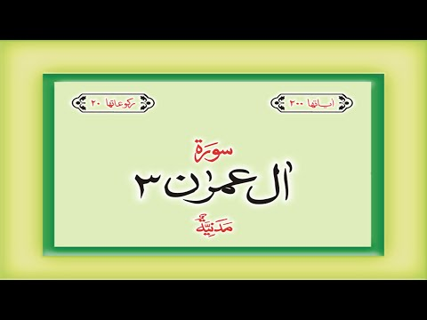 Surah 3 – Chapter 3 Al-I-Imran complete Quran with Urdu Hindi translation