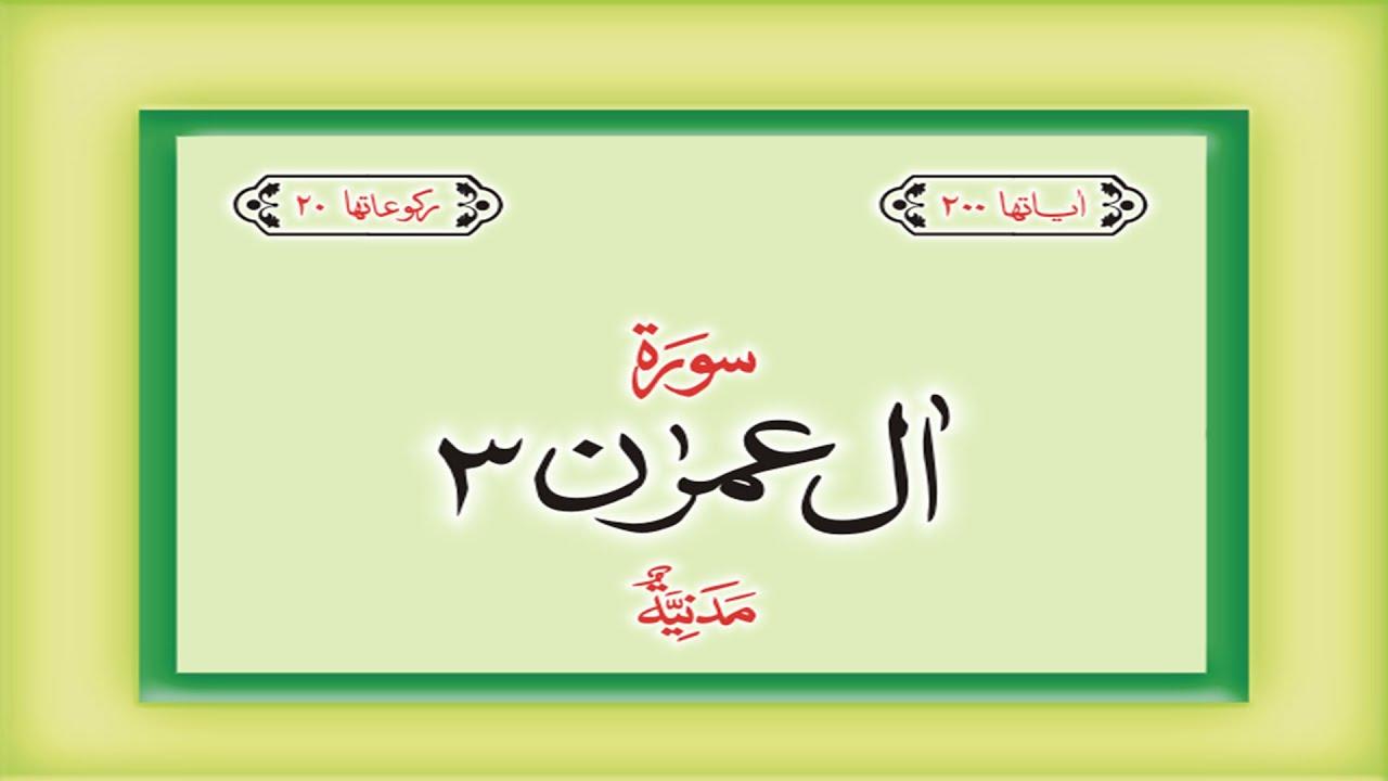 Surah 3 – Chapter 3 Al-I-Imran complete Quran with Urdu Hindi translation