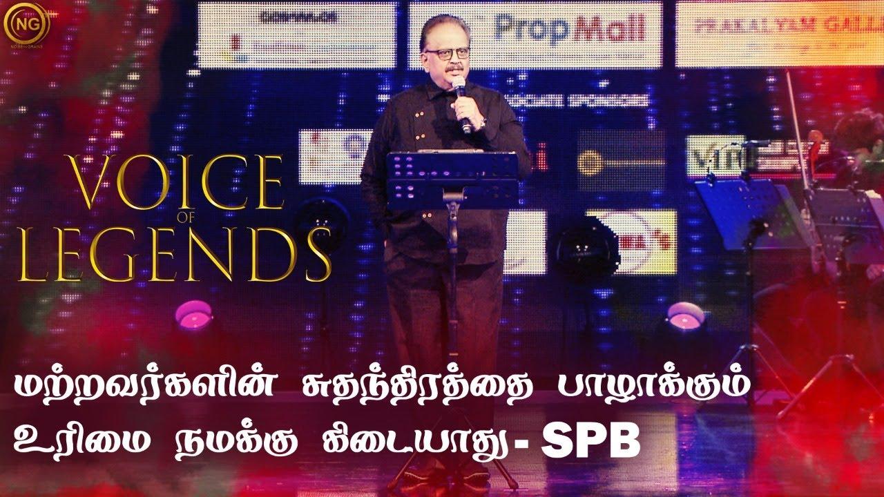 """""""மற்றவர்களின் சுதந்திரத்தை பாழாக்கும் உரிமை நமக்கு கிடையாது""""-  SPB   Voice of Legends"""