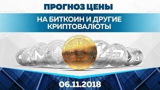Прогноз цены на Биткоин и другие криптовалюты (6 ноября)