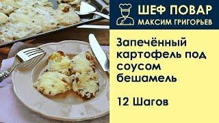 Запечённый картофель под соусом бешамель . Рецепт от шеф повара Максима Григорьева