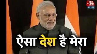 Raat Dus Baje: PM Modi
