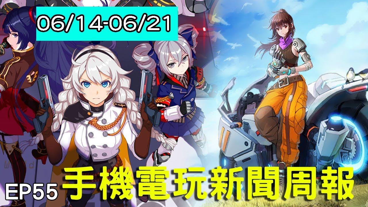 【20200621】手機電玩新聞報(新GAME資訊) feat 正式申請《崩壞 4:銀河》 - YouTube