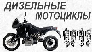 Пару слов о ДИЗЕЛЬНЫХ Мотоциклах