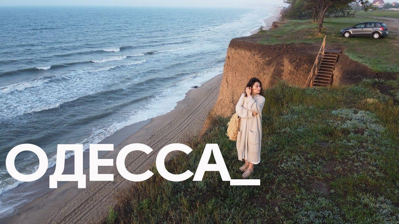 Альтернатива Затоке | Где под Одессой искать лучшие пляжи? | ОДНИ ДОМА