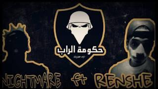 حكومة الراب -حاجه للسان | ( Video Lyrics)