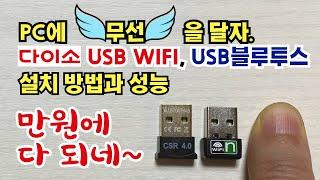 PC활용 완소아이템 다이소 USB WIFI,  블…