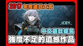 《聊Game》艾希ICEY➤2017年最佳中文遊戲提名◆華麗的動作、搞笑的旁白,遊戲可惜在哪邊?