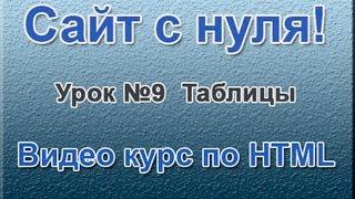 """""""Сайт с нуля"""" Урок №9 Таблицы ( Видео курс по HTML )"""