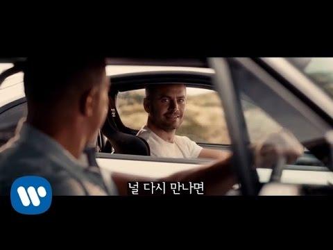 """故폴 워커 추모곡 """"See You Again"""" Wiz Khalifa (ft. Charlie Puth) 가사 번역 뮤직비디오 (분노의 질주 : 더 세븐 OST)"""