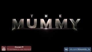 Мумия / The Mummy (2017) 1080p | Трейлер