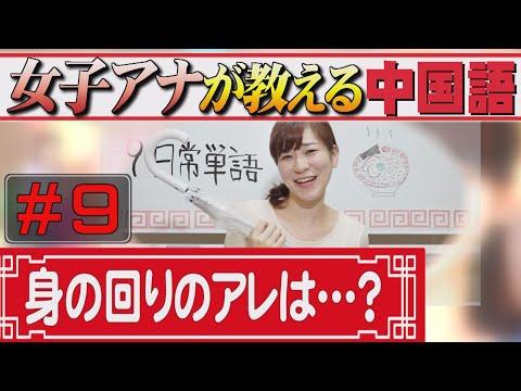 #9【中国語】女子アナが教える!簡単で本格的な中国語!身の回りにあるアレは…?日常単語編