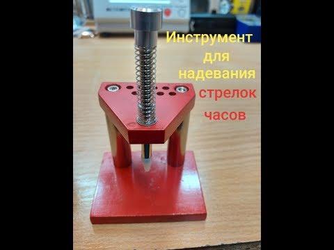 инструмент часовой,инструмент для надевания стрелок часов,ремонт часов