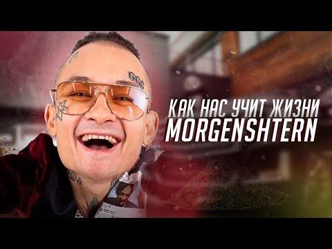 Morgenshtern на шоу ЧТО БЫЛО ДАЛЬШЕ?   Философия жизни для школьников от Алишера.