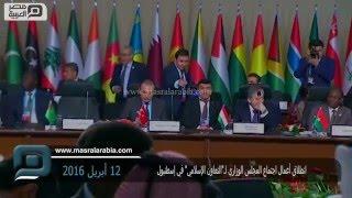 مصر العربية | انطلاق أعمال اجتماع المجلس الوزاري لـ