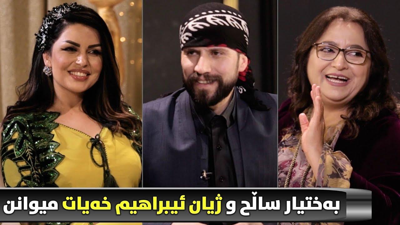 miwani ajin - baxtyar salih & zhyan ibrahim - alqay 1