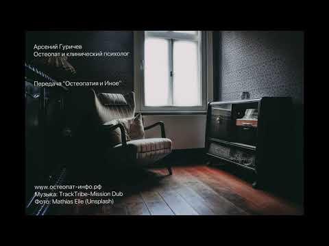 Остеопатия и Иное 2. Боли в спине - взгляд остеопата