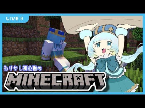 【Minecraft】のんびり新要素あそぶ【ブランシェ・エシェク】#白の盤面