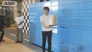 アマゾンが駅やコンビニに専用ロッカー 負担軽減策(19/09/18)