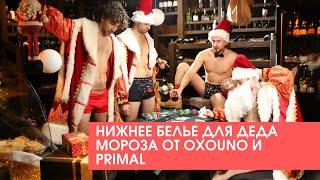 Нижнее белье для Деда Мороза от OXOUNO и PR MAL  backstage 29.11.18