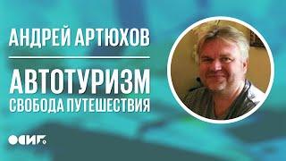 Автотуризм — свобода путешествия | Андрей Артюхов | Лига караванеров | Антивирус ОСИГ