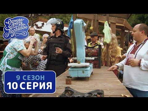 Однажды под Полтавой. Электронные весы - 9 сезон, 10 серия | Комедия 2020
